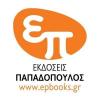 ΕΚΔΟΣΕΙΣ ΠΑΠΑΔΟΠΟΥΛΟΣ